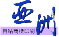 亞洲自粘商標印刷